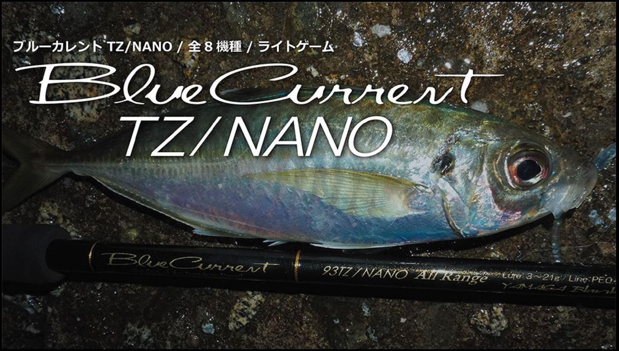 Yamaga Rod Spinning Light Game Model Blue Current 71/TZ NANO JH Special (7249)
