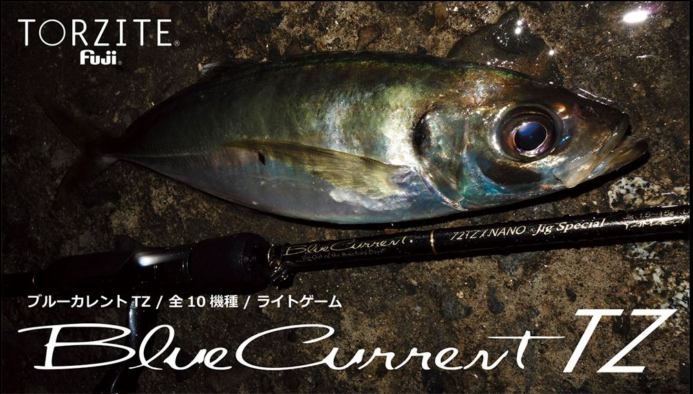Yamaga Rod Spinning Light Game Model Blue Current 72/TZ (2695)
