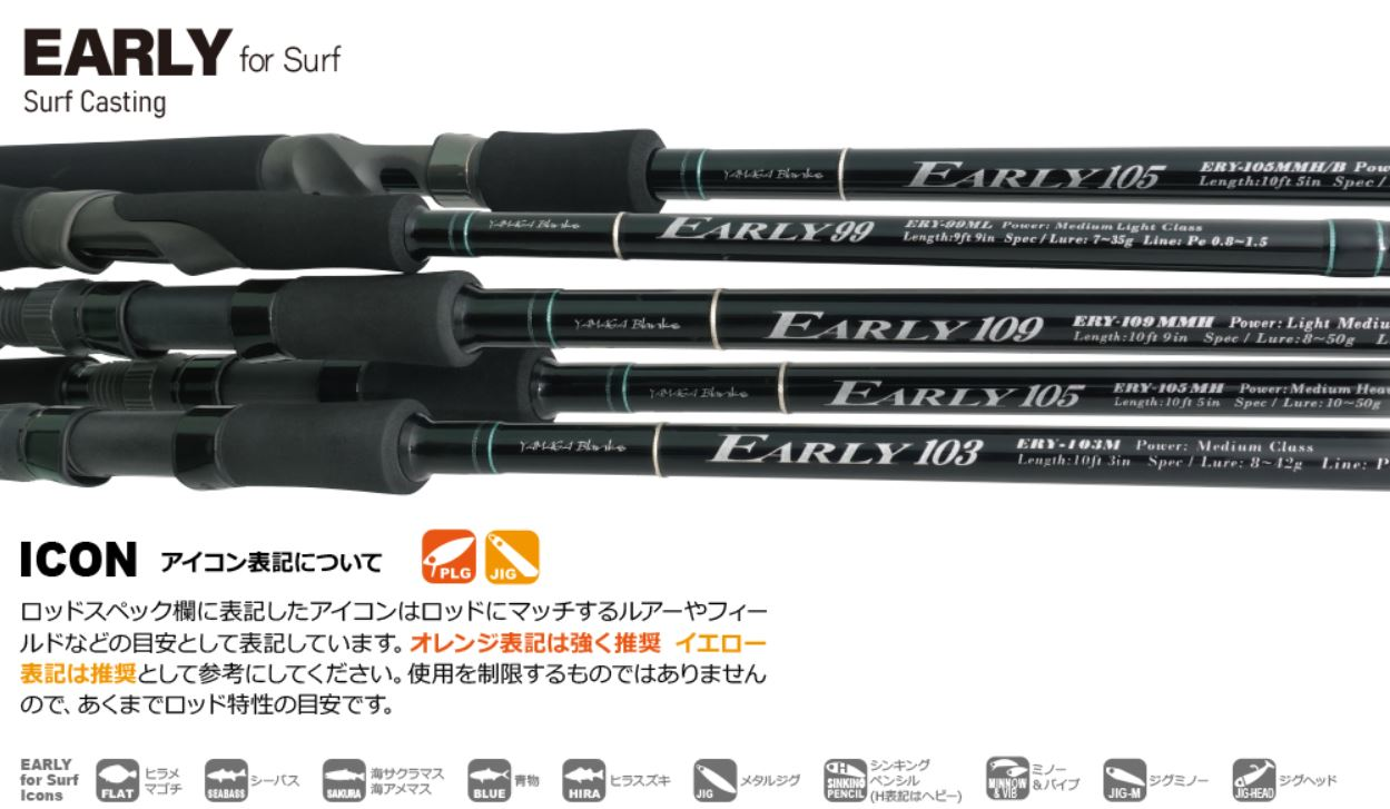 Yamaga Rod Spinning Early For Surf 99ML (8529)