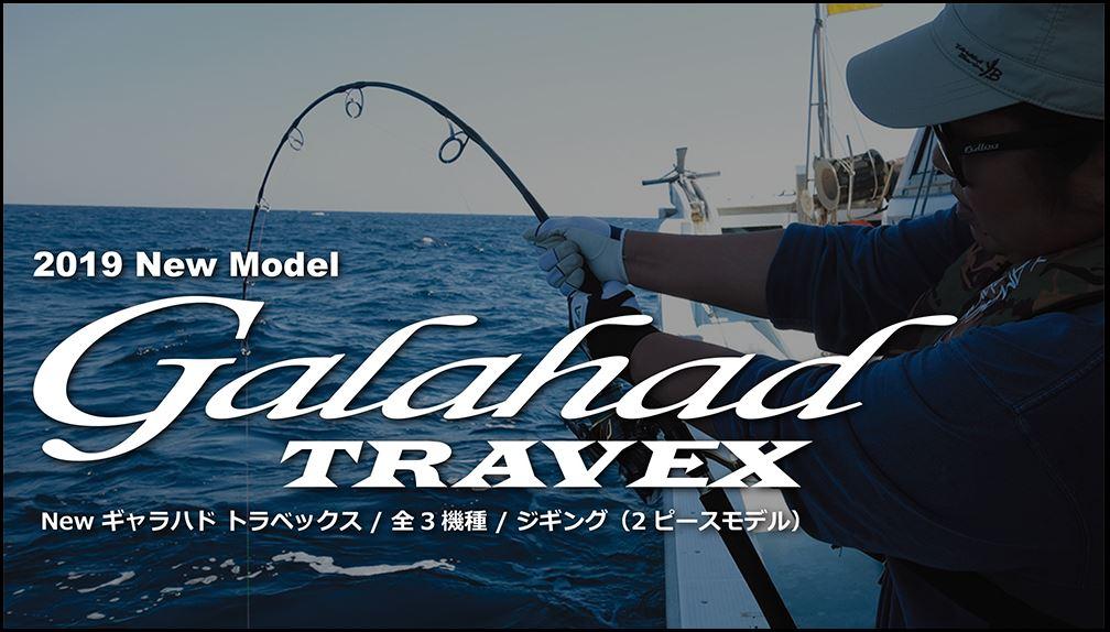 Yamaga Rod Spinning Jigging Model Galahad Travex 594S (7379)