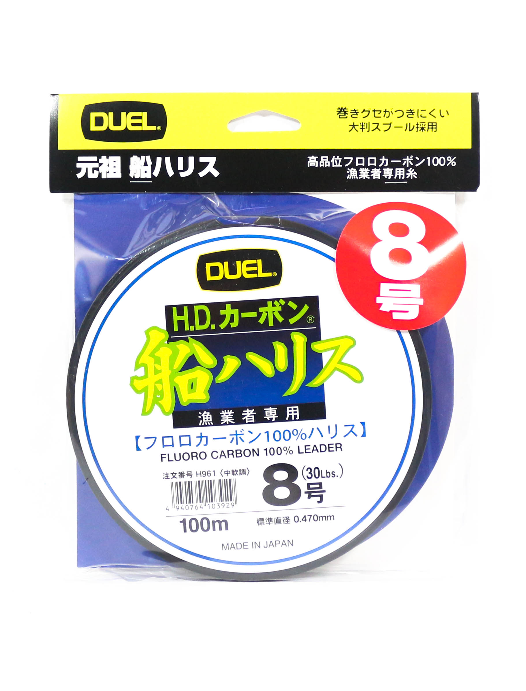 Yo Zuri Duel Fune Leader Fluorocarbon 100m Size 8 30lb 0.47mm H961 (3929)